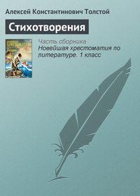 Толстой, Алексей Константинович  - Стихотворения