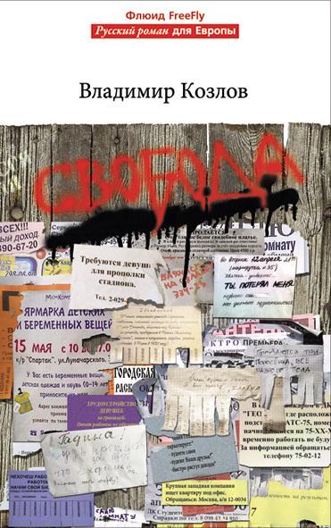 Владимир Козлов Свобода ISBN: 978-5-905720-14-7 владимир козлов седьмоенебо маршрут счастья