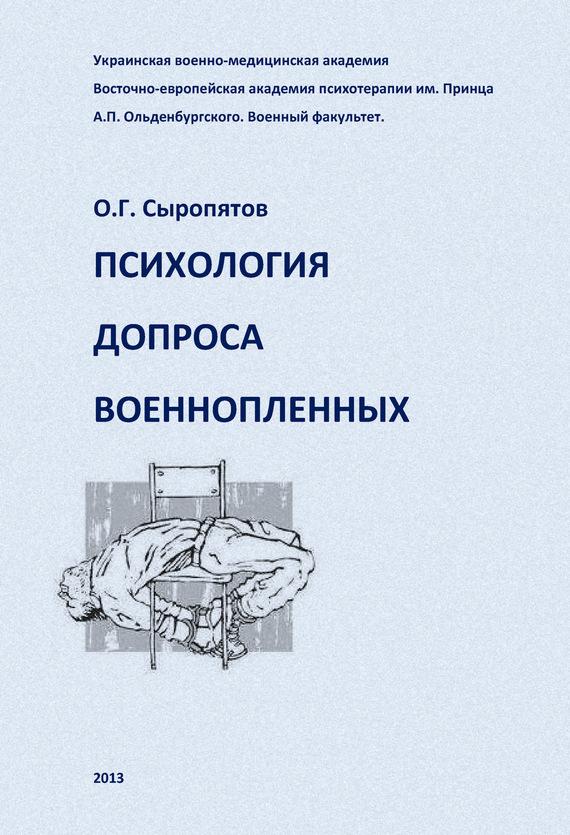 Психология допроса военнопленных - О. Г. Сыропятов