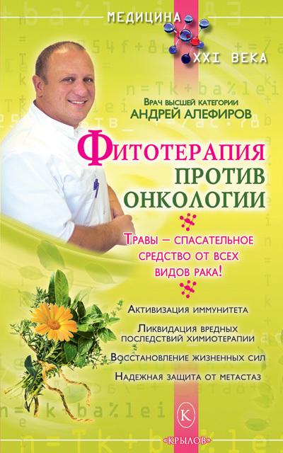 Андрей Алефиров - Фитотерапия против онкологии