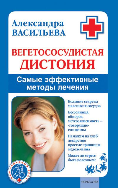 Александра Васильева Вегетососудистая дистония. Самые эффективные методы лечения