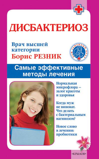Скачать Борис Резник бесплатно Дисбактериоз. Самые эффективные методы лечения