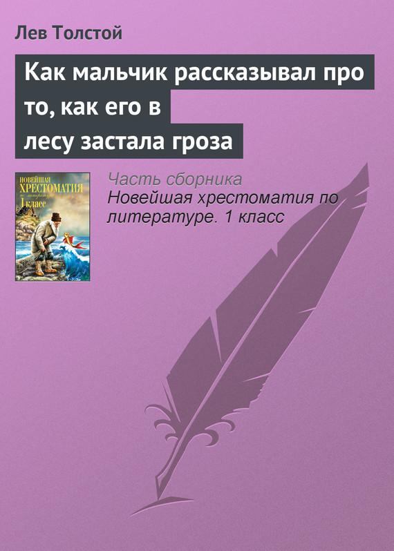 Лев Толстой Как мальчик рассказывал про то, как его в лесу застала гроза поло print bar за грибами в лес