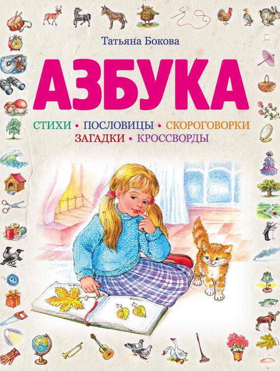 Татьяна Бокова Азбука консультирование родителей в детском саду возрастные особенности детей