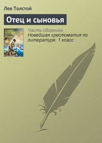 Толстой, Лев  - Отец и сыновья