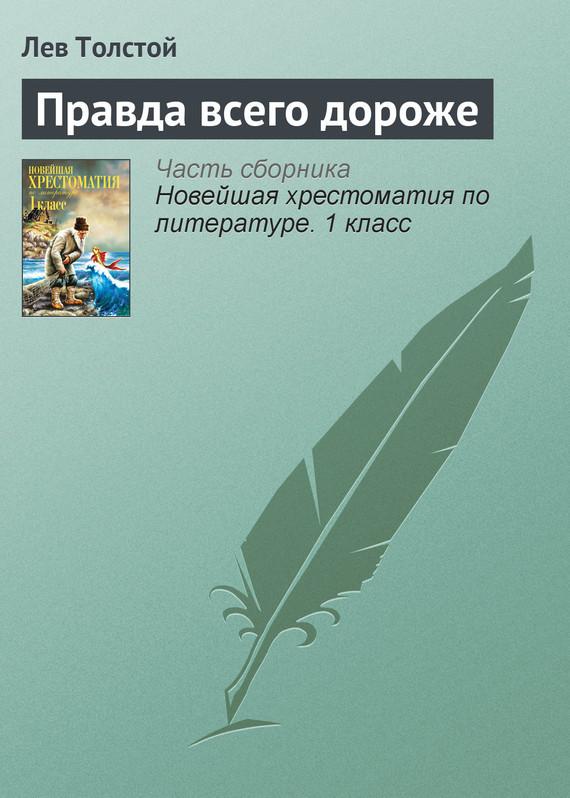 Лев Толстой Правда всего дороже