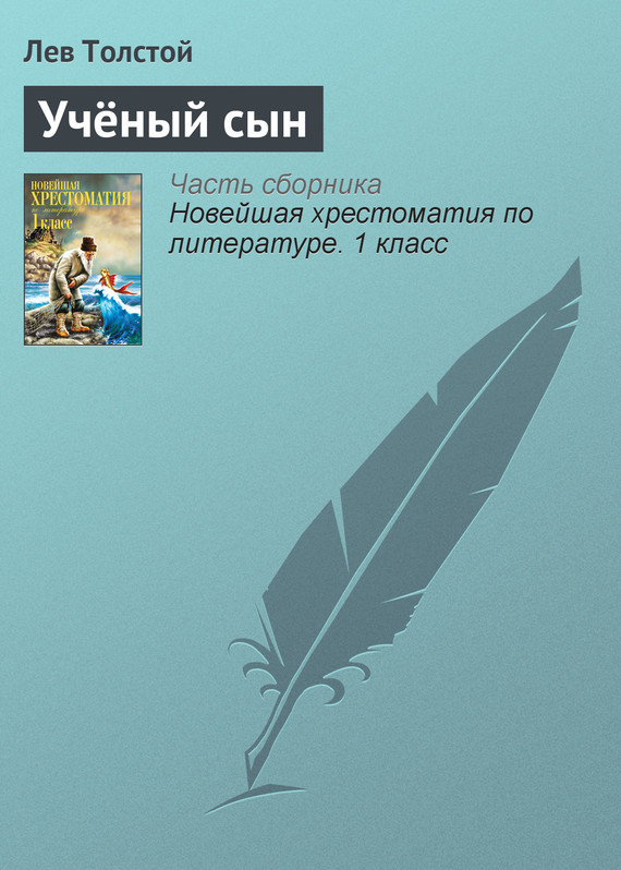 Лев Толстой бесплатно