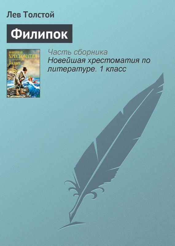 Филипок (сборник) ( Лев Толстой  )