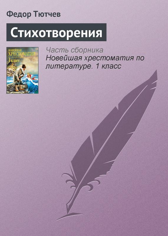 Обложка книги Том 1. Стихотворения 1813-1849, автор Тютчев, Федор