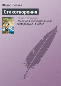 Тютчев, Федор - Том 1. Стихотворения 1813-1849