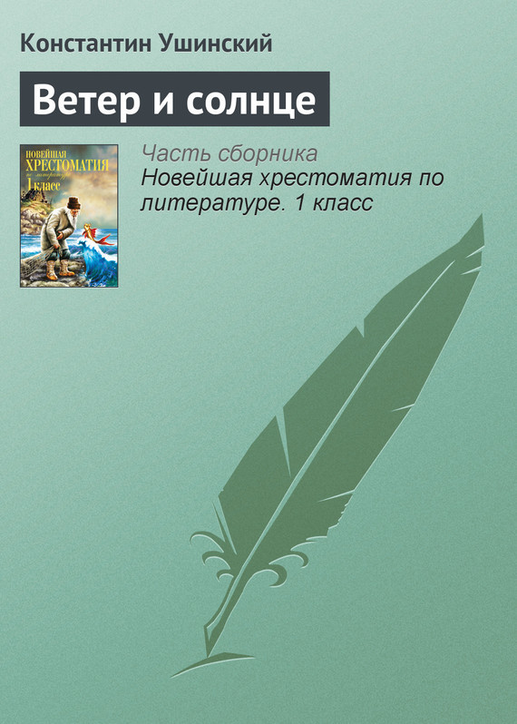 К. Д. Ушинский Ветер и солнце цена