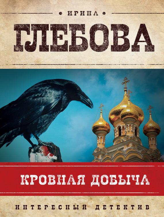 Кровная добыча - Ирина Глебова