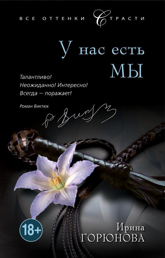У нас есть мы - Ирина Горюнова