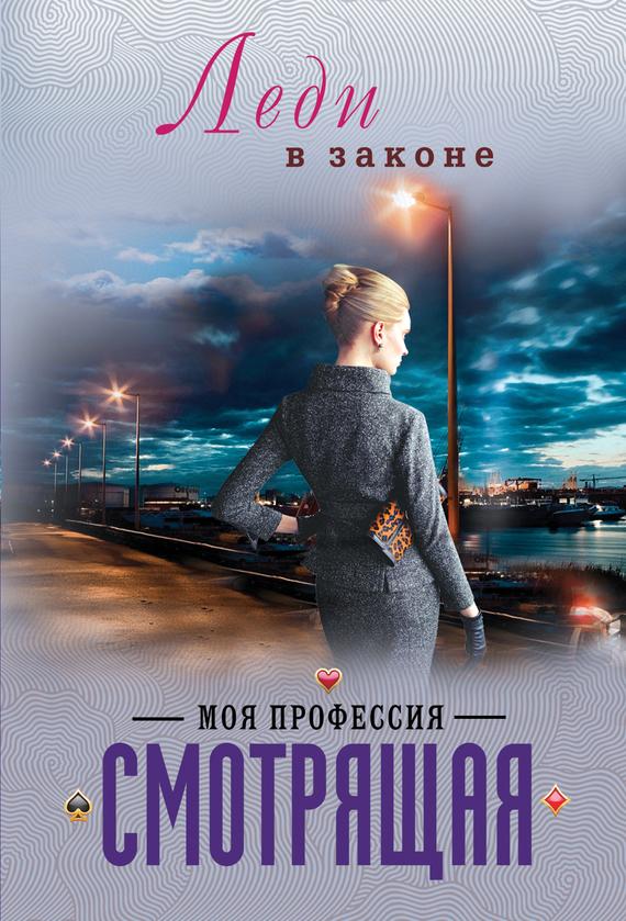 Моя профессия – смотрящая - Николай Катаев