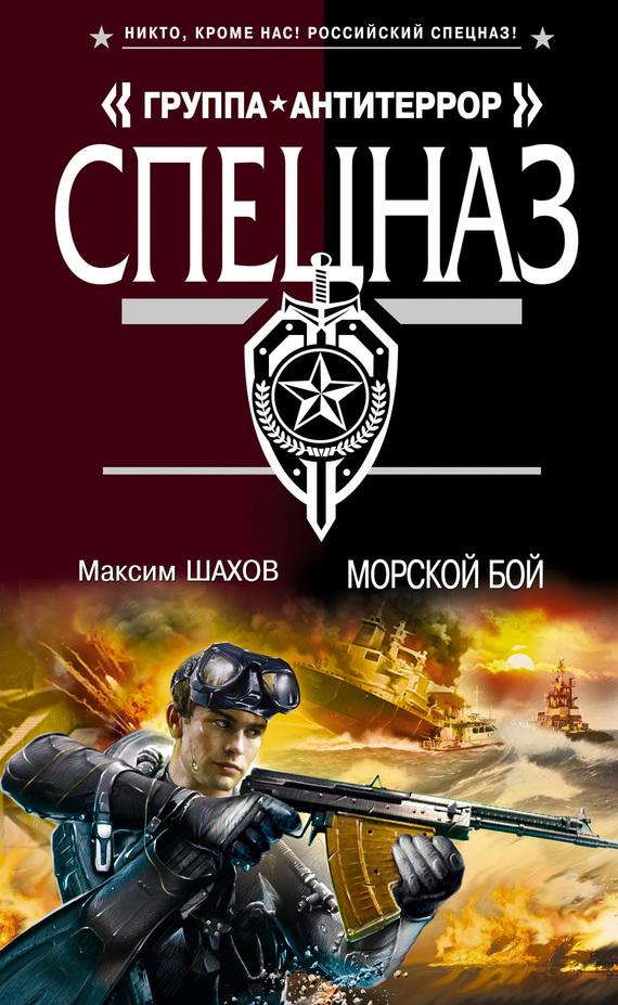 напряженная интрига в книге Максим Шахов