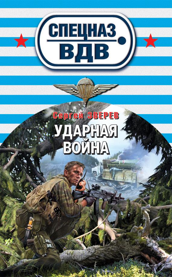 Сергей Зверев Ударная война видеокарта для компьютера в благовещенске