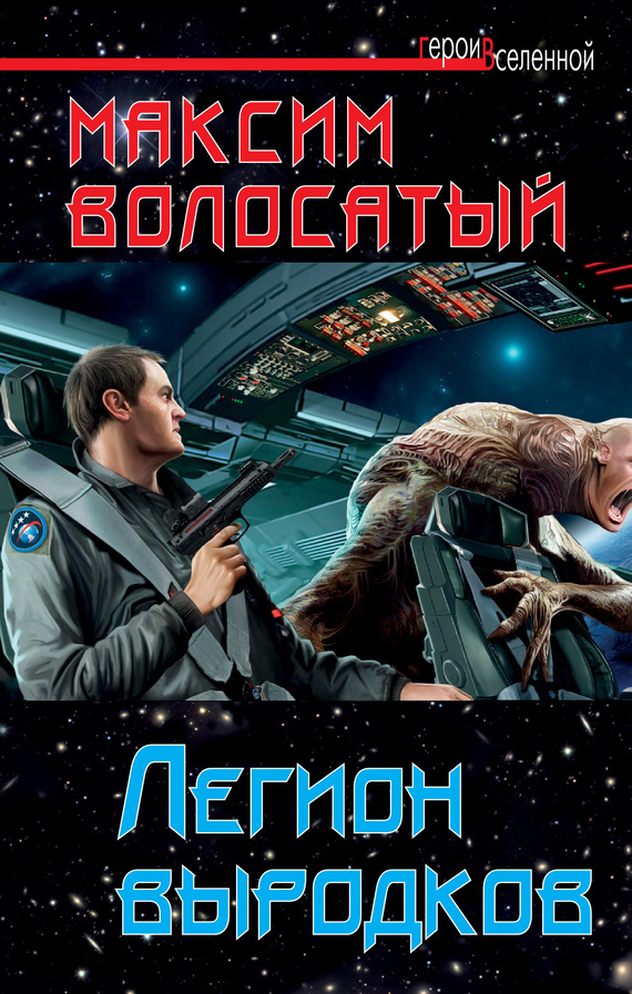 Легион выродков - Максим Волосатый