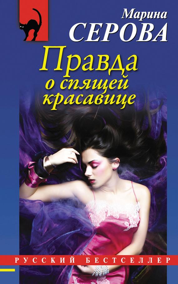 Правда о спящей красавице - Марина Серова