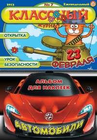 - Классный журнал №07/2013