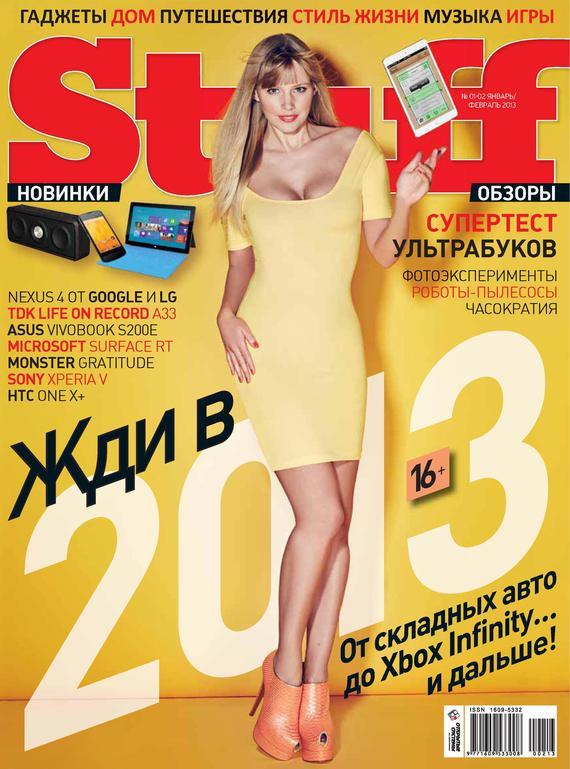Открытые системы Журнал Stuff №01-02/2013 планшет