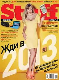 Отсутствует - Журнал Stuff №01-02/2013