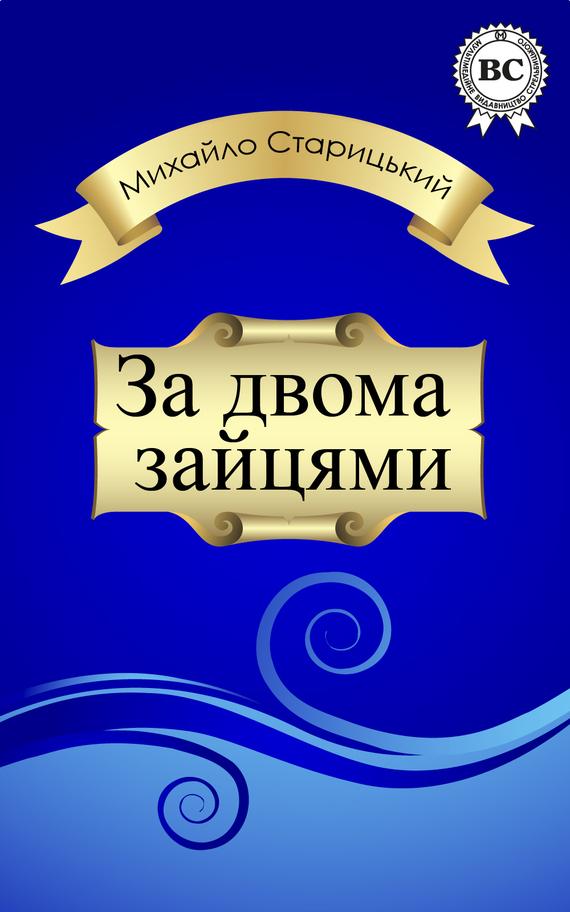 Михайло Старицький За двома зайцями