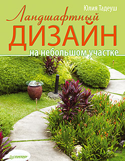 Юлия Тадеуш Ландшафтный дизайн на небольшом участке обустройство участка своими руками
