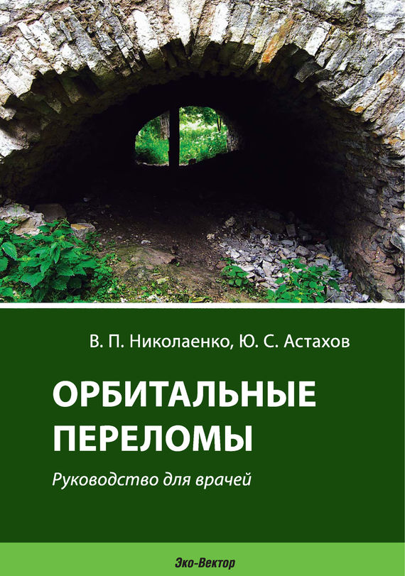 Ю. С. Астахов бесплатно