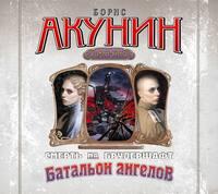 Акунин, Борис  - Батальон ангелов. Фильма десятая