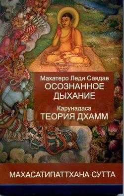 «Осознанное дыхание и теория дхамм». Карунадаса, Леди Саядав Махатеро