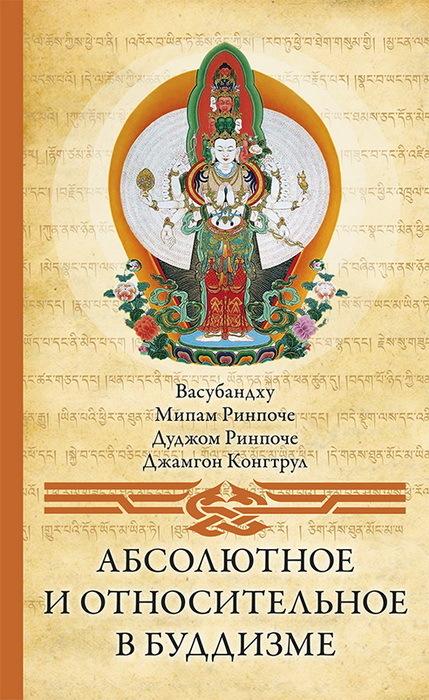 Васубандху Абсолютное и относительное в буддизме ISBN: 978-5-98882-182-3 йонге мингьюр ринпоче радостная мудрость принятие перемен и обретение свободы