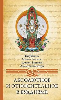 Васубандху - Абсолютное и относительное в буддизме