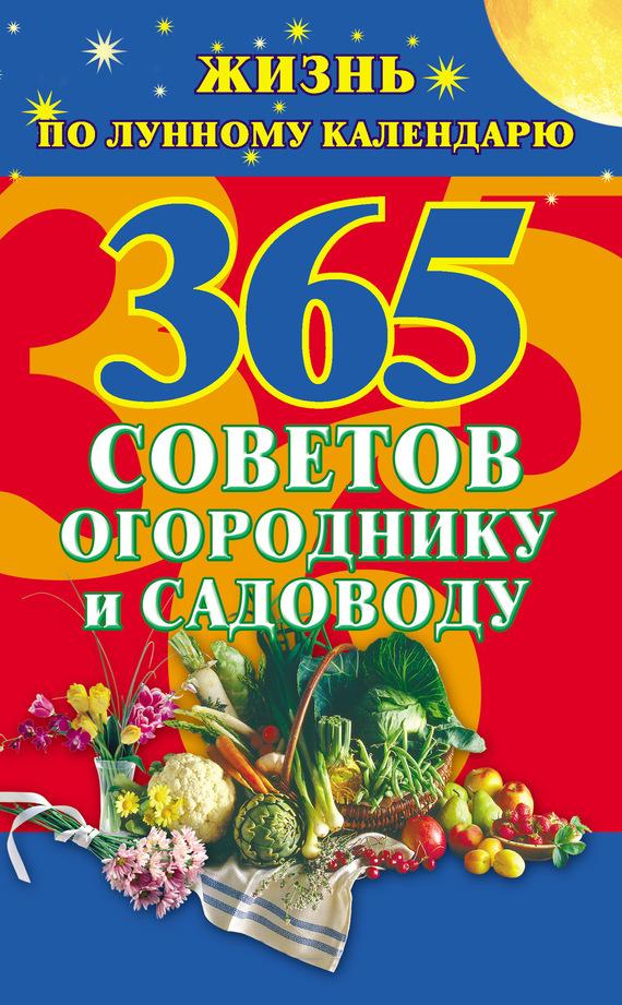 цена на Отсутствует 365 советов огороднику и садоводу. Жизнь по лунному календарю