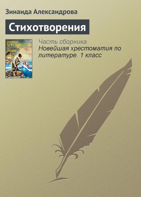 Зинаида Александрова Стихотворения