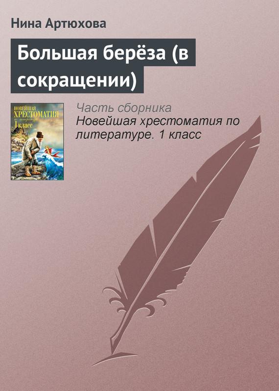 бесплатно Большая берёза в сокращении Скачать Нина Артюхова