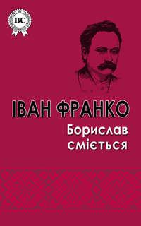 Франко, Іван  - Борислав смiється