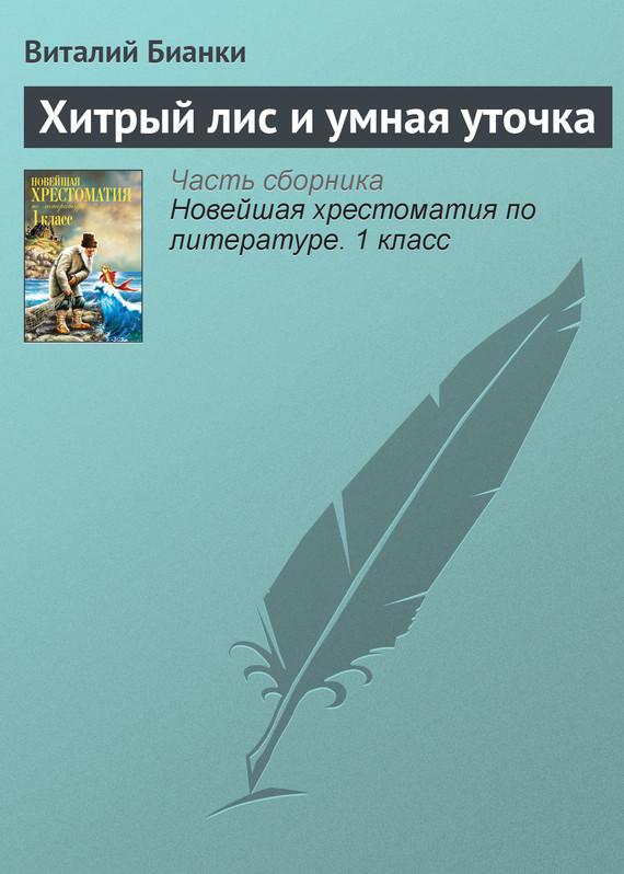 где купить Виталий Бианки Хитрый лис и умная уточка ISBN: 978-5-699-57553-4 дешево