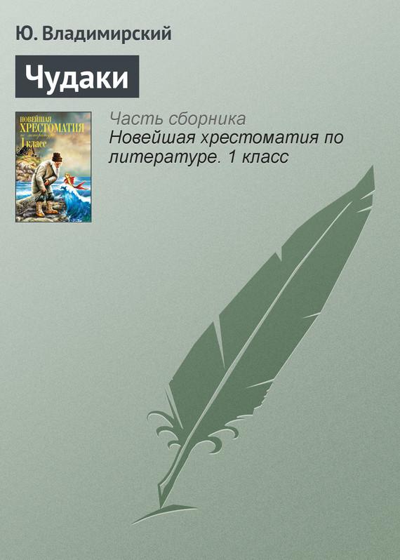 Ю. Владимирский Чудаки