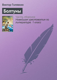 Голявкин, Виктор  - Болтуны