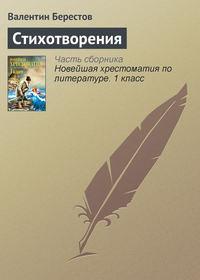 Берестов, Валентин  - Стихотворения