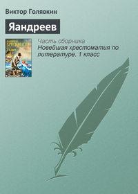 Голявкин, Виктор  - Яандреев