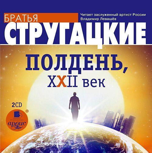 Полдень, XXII век - Аркадий и Борис Стругацкие