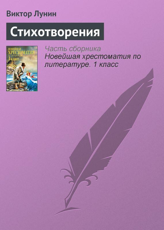 Виктор Владимирович Лунин Стихотворения я на облаке летал