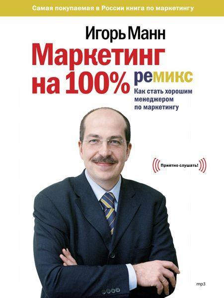 Игорь Манн Маркетинг на 100%: ремикс игорь липсиц маркетинг для топ менеджеров