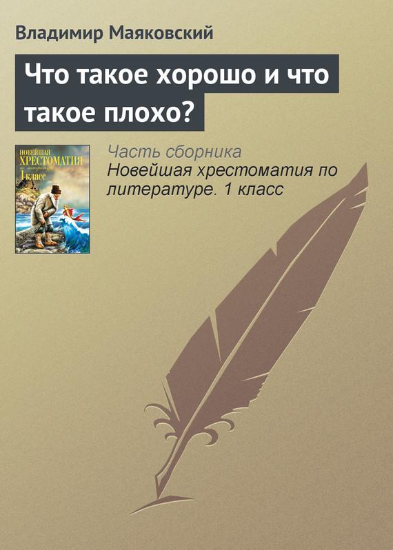 Владимир Маяковский Что такое хорошо и что такое плохо? цена