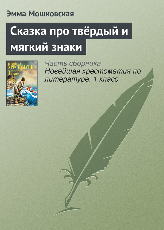 Эмма Мошковская бесплатно