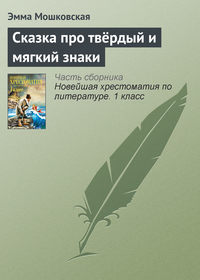 Мошковская, Эмма  - Сказка про твёрдый и мягкий знаки