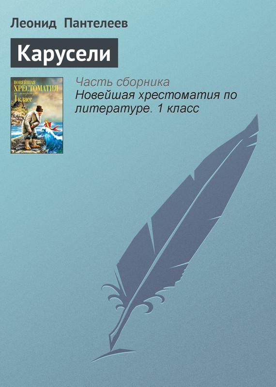 Леонид Пантелеев Карусели