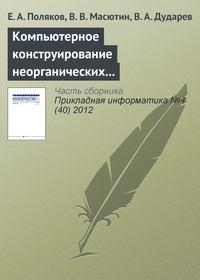 Поляков, Е. А.  - Компьютерное конструирование неорганических соединений на основе интегрированной информационной системы