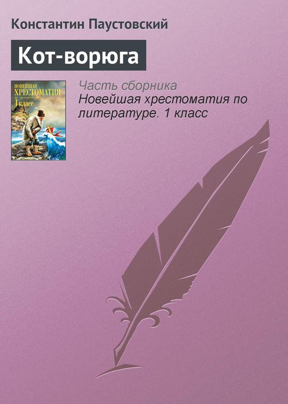 Константин Паустовский - Кот-ворюга
